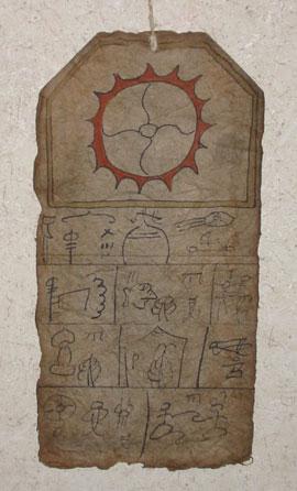 ナシ族とトンパ文化[画像]