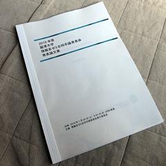 2015年度の卒業論文