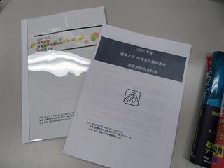 発表論文集と発表資料集