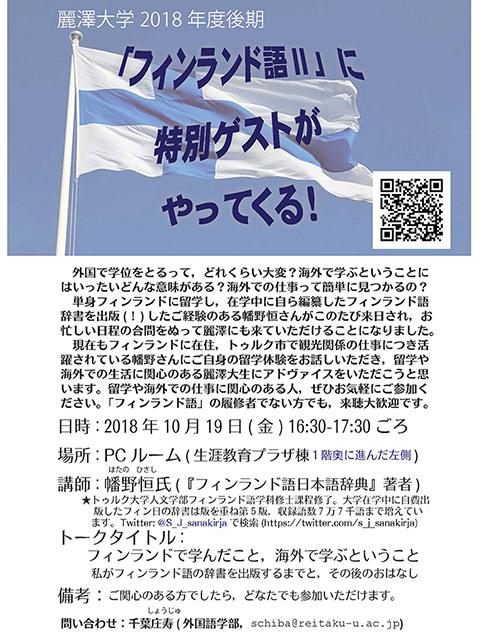 幡野さんトークのお知らせチラシ(PDF版)
